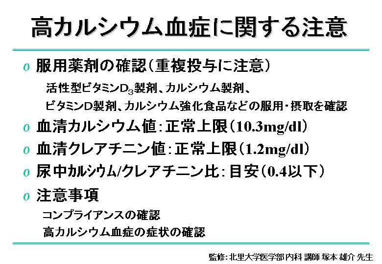 症 血 高 カルシウム